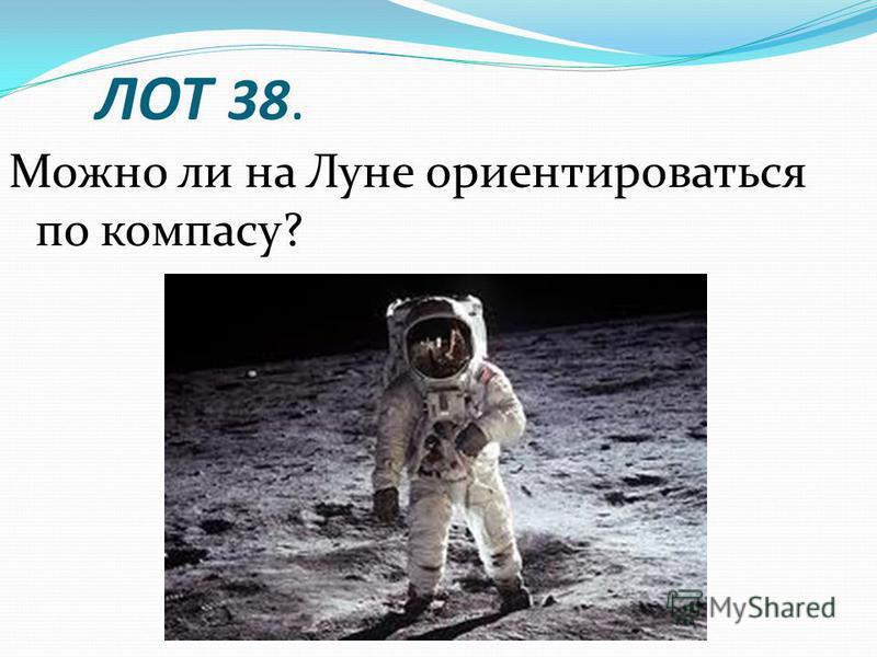 ЛОТ 38. Можно ли на Луне ориентироваться по компасу?