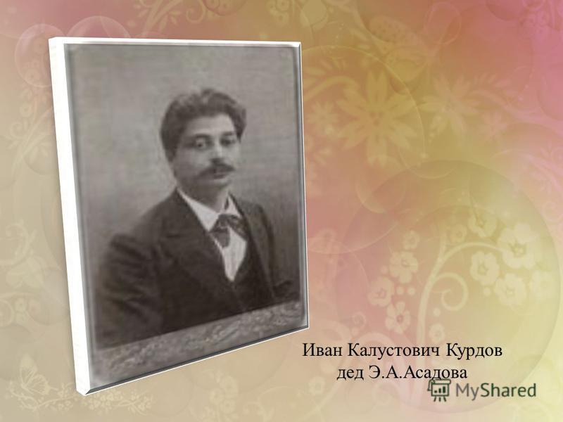 Иван Калустович Курдов дед Э.А.Асадова