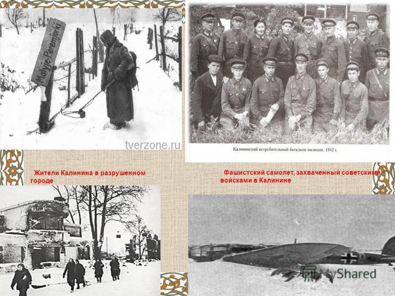 Жители Калинина в разрушенном городе Фашистский самолет, захваченный советскими войсками в Калинине