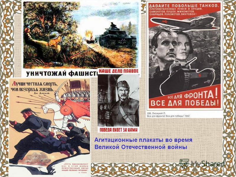 Агитационные плакаты во время Великой Отечественной войны
