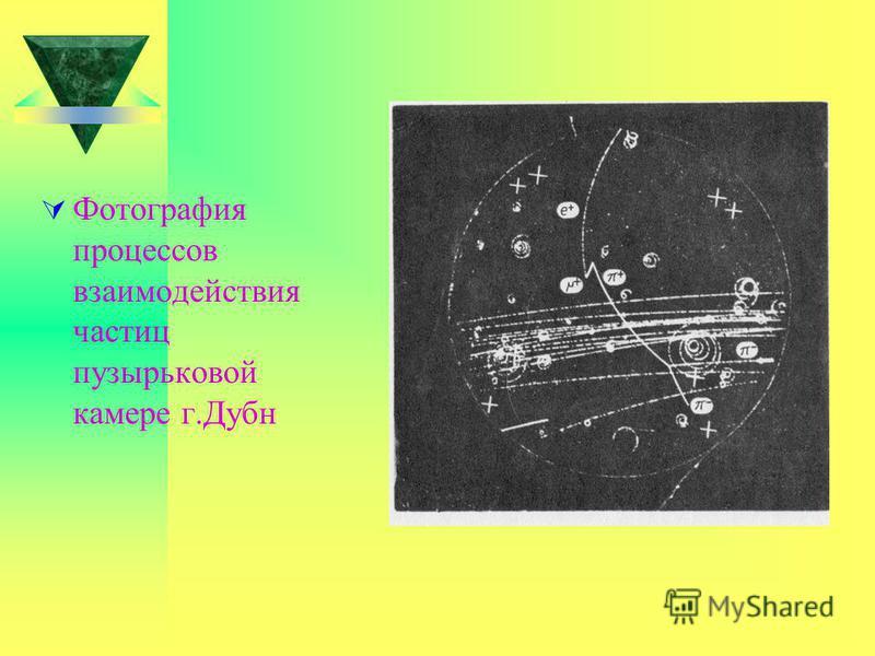 ПУЗЫРЬКОВАЯ КАМЕРА Трековый детектор ядерных излучений, действие которого основано на вскипании перегретой жидкости (образовании мелких пузырьков пара) вблизи ионов, возникающих вдоль следа (трека) заряженной частицы. Распространены криогенные пузырь