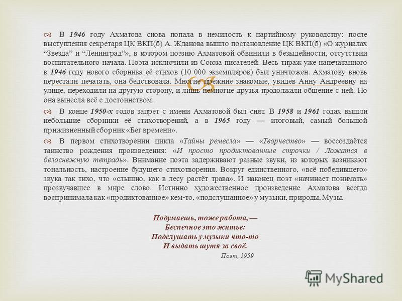 В 1946 году Ахматова снова попала в немилость к партийному руководству : после выступления секретаря ЦК ВКП ( б ) А. Жданова вышло постановление ЦК ВКП ( б ) « О журналах Звезда и Ленинград », в котором поэзию Ахматовой обвинили в безыдейности, отсут