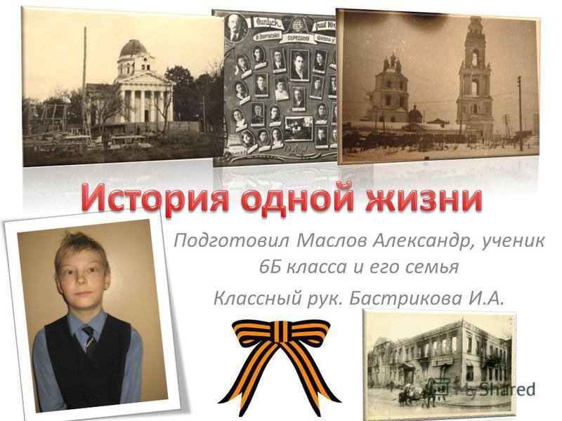 Подготовил Маслов Александр, ученик 6Б класса и его семья Классный рук. Бастрикова И.А.