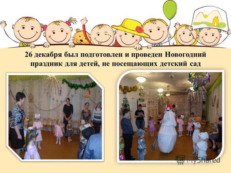 26 декабря был подготовлен и проведен Новогодний праздник для детей, не посещающих детский сад