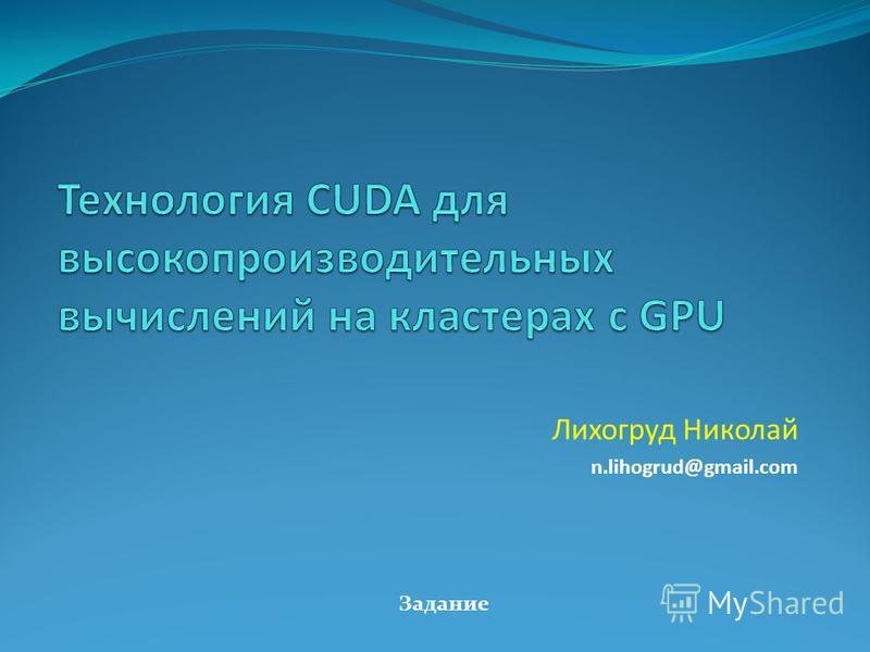 Лихогруд Николай n.lihogrud@gmail.com Задание