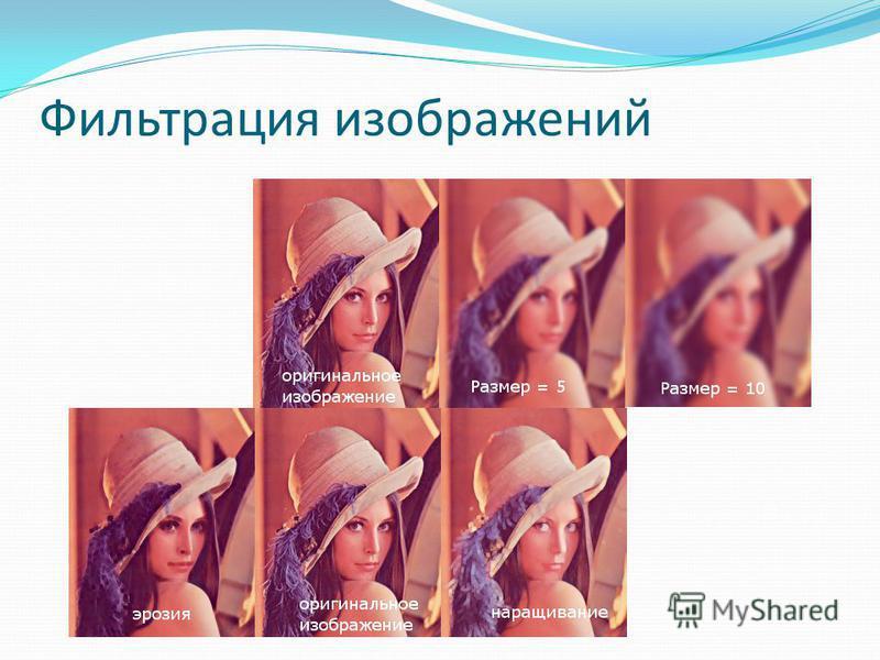 Фильтрация изображений