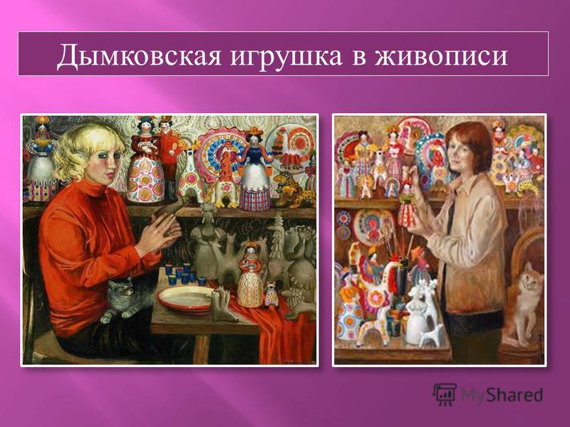 Дымковская и грушка в живописи