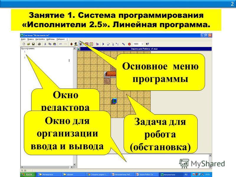 2 2 Окно редактора программы Задача для робота (обстановка) Основное меню программы Занятие 1. Система программирования «Исполнители 2.5». Линейная программа. Окно для организации ввода и вывода