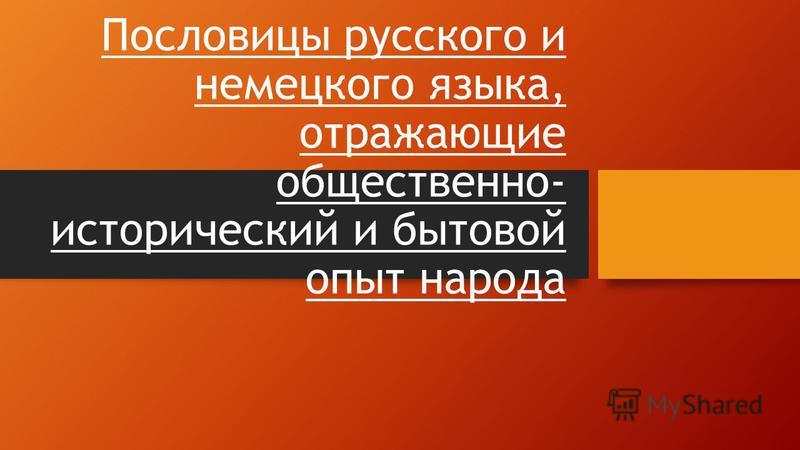 Пословицы русского и немецкого языка, отражающие общественно- исторический и бытовой опыт народа