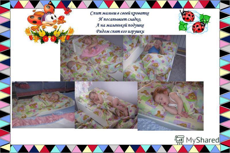 Спит малыш в своей кроватке И посапывает сладко, А на маленькой подушке Рядом спят его игрушки