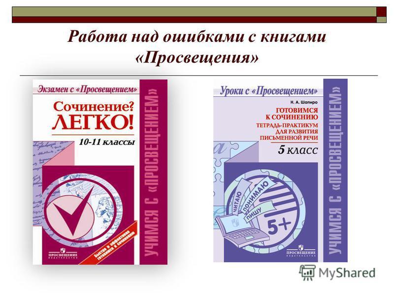 Работа над ошибками с книгами «Просвещения»
