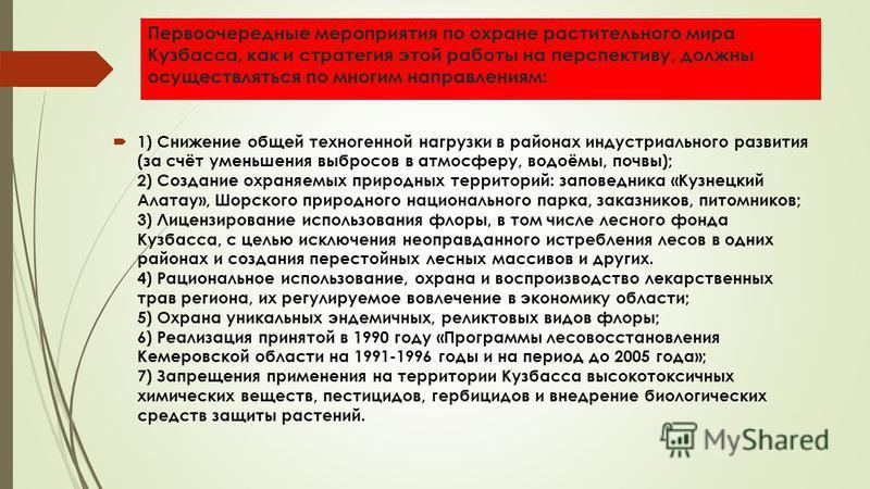 Первоочередные мероприятия по охране растительного мира Кузбасса, как и стратегия этой работы на перспективу, должны осуществляться по многим направлениям: 1) Снижение общей техногенной нагрузки в районах индустриального развития (за счёт уменьшения