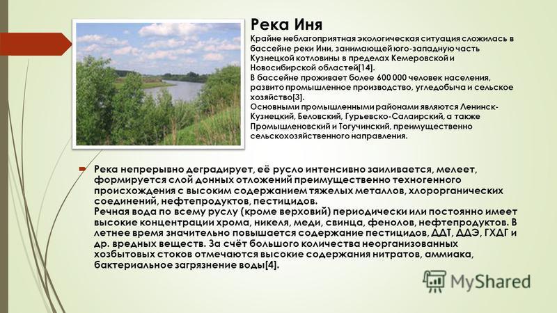 Река Иня Крайне неблагоприятная экологическая ситуация сложилась в бассейне реки Ини, занимающей юго-западную часть Кузнецкой котловины в пределах Кемеровской и Новосибирской областей[14]. В бассейне проживает более 600 000 человек населения, развито