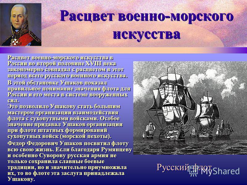 Расцвет военно-морского искусства Расцвет военно-морского искусства в России во второй половине XVIII века закономерно совпадал с расцветом в этот период всего русского военного искусства. В этой обстановке Ушаков показал правильное понимание значени