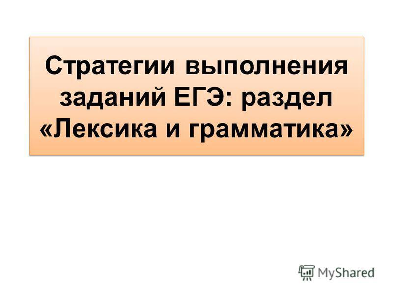 Стратегии выполнения заданий ЕГЭ: раздел «Лексика и грамматика»