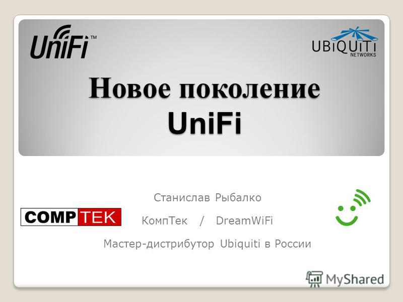 Новое поколение UniFi Станислав Рыбалко Комп Тек / DreamWiFi Мастер-дистрибутор Ubiquiti в России