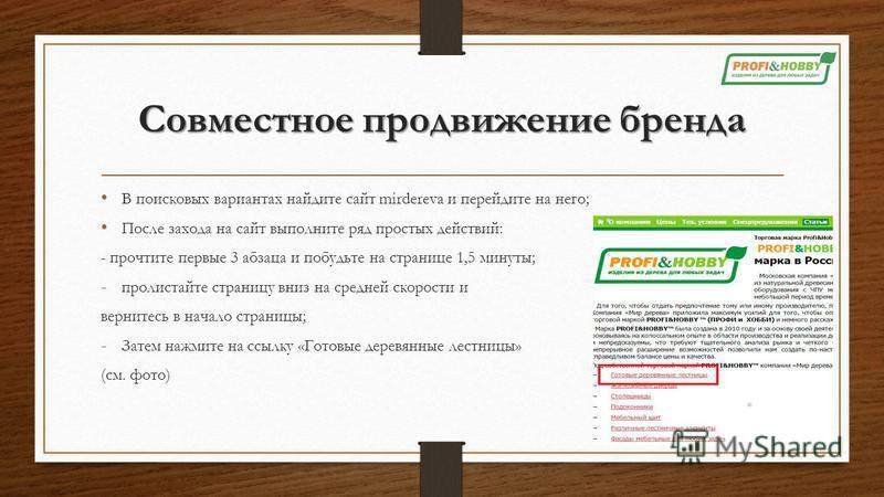 Совместное продвижение бренда В поисковых вариантах найдите сайт mirdereva и перейдите на него; После захода на сайт выполните ряд простых действий: - прочтите первые 3 абзаца и побудьте на странице 1,5 минуты; - пролистайте страницу вниз на средней