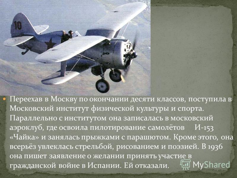 Переехав в Москву по окончании десяти классов, поступила в Московский институт физической культуры и спорта. Параллельно с институтом она записалась в московский аэроклуб, где освоила пилотирование самолётов И-153 «Чайка» и занялась прыжками с парашю