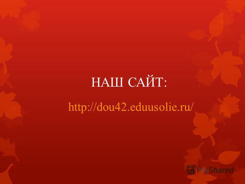 НАШ САЙТ: http://dou42.eduusolie.ru/