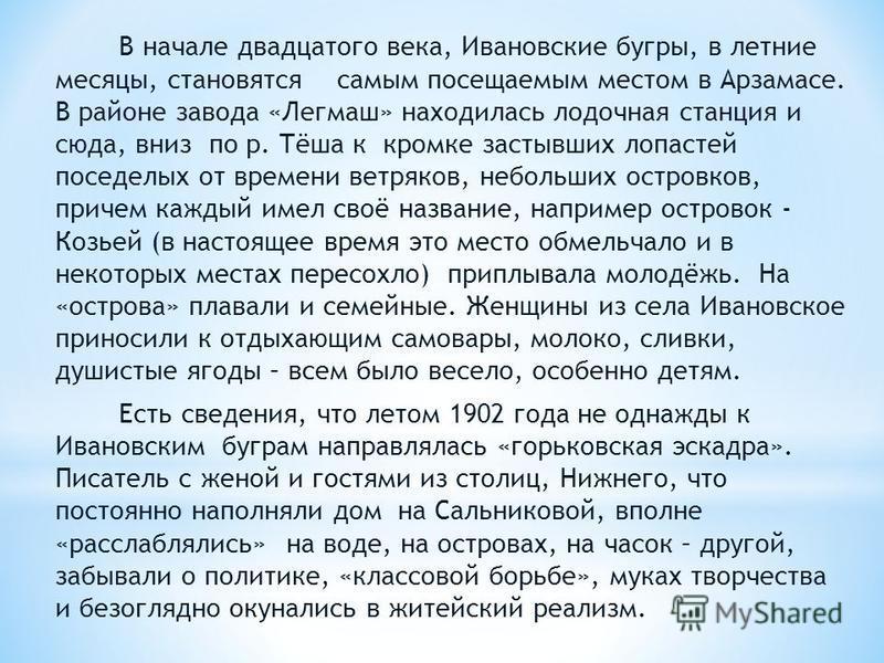 В начале двадцатого века, Ивановские бугры, в летние месяцы, становятся самым посещаемым местом в Арзамасе. В районе завода «Легмаш» находилась лодочная станция и сюда, вниз по р. Тёша к кромке застывших лопастей поседелых от времени ветряков, неболь