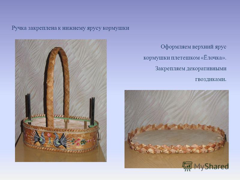 Ручка закреплена к нижнему ярусу кормушки Оформляем верхний ярус кормушки плетешком «Ёлочка». Закрепляем декоративными гвоздиками.