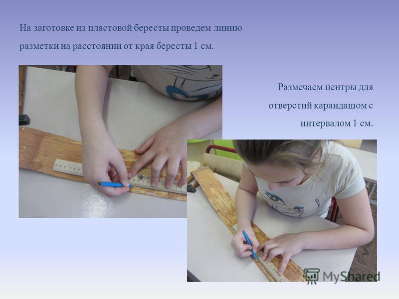 На заготовке из пластовой бересты проведем линию разметки на расстоянии от края бересты 1 см. Размечаем центры для отверстий карандашом с интервалом 1 см.