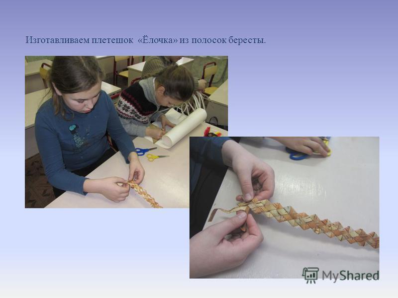 Изготавливаем плетешок «Ёлочка» из полосок бересты.