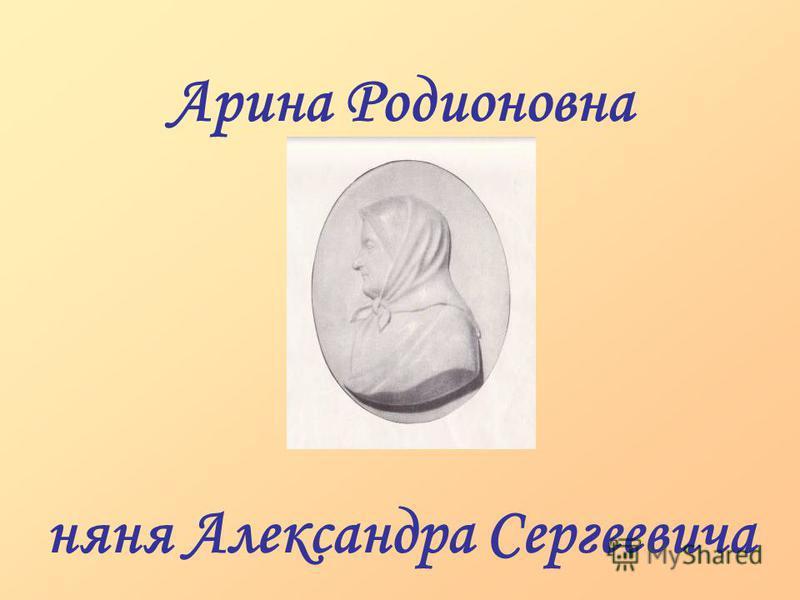 Надежда Осиповна Пушкина мать Александра Сергеевича