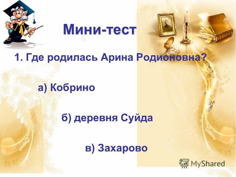 Арина Родионовна няня Александра Сергеевича