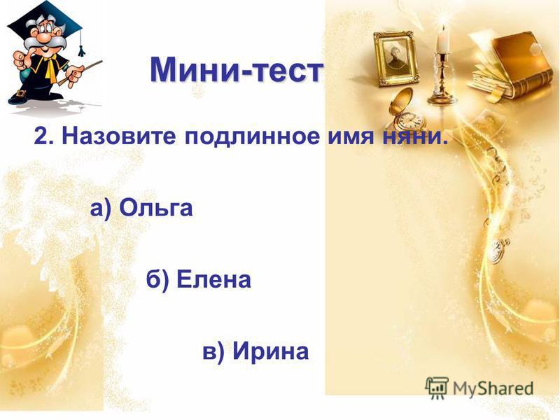 Мини-тест 1. Где родилась Арина Родионовна? а) Кобрино б) деревня Суйда в) Захарово