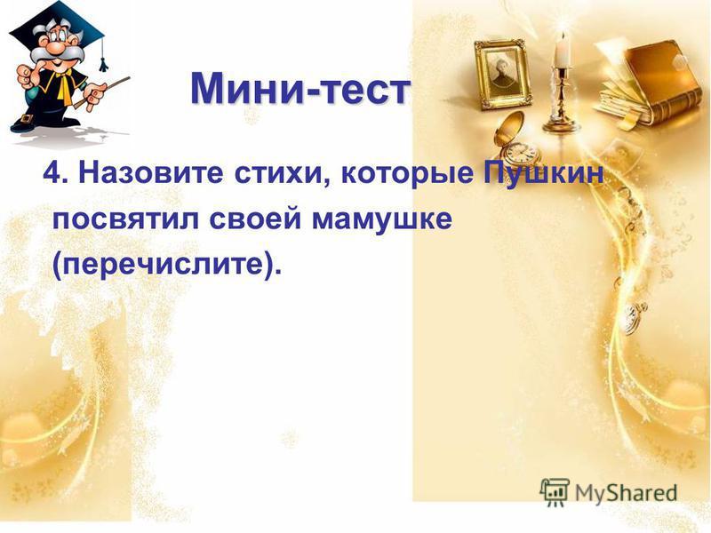 Мини-тест 3. Сколько детей воспитывалось в семье Родиона Яковлева? а) трое б) пятеро в) семеро