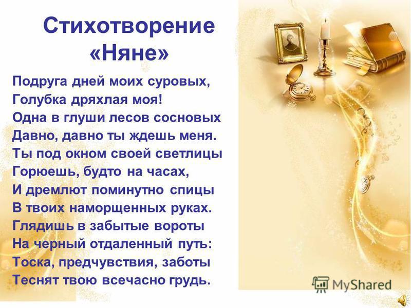 Мини-тест 4. Назовите стихи, которые Пушкин посвятил своей мамушке (перечислите).