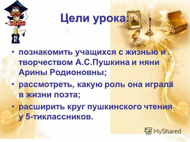 Тема урока: А.С. Пушкин. Роль няни в жизни Пушкина. «У лукоморья дуб зелёный»
