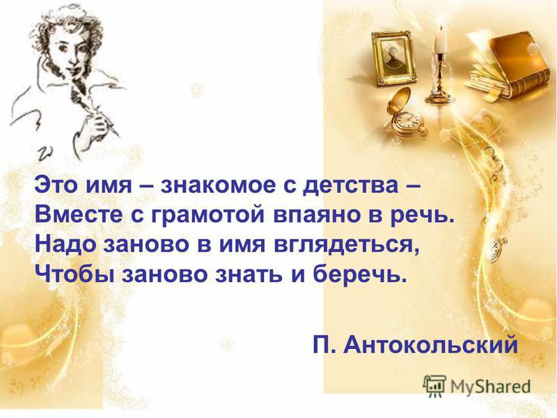 воспитывать интерес и чуткое отношение к творчеству поэта; пробудить желание изучать его произведения; воспитывать любовь к близким людям.
