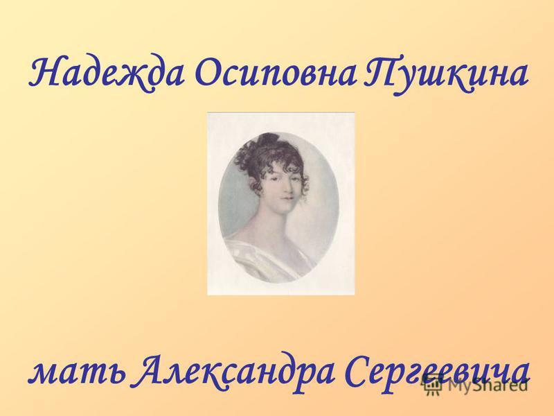 Сергей Львович Пушкин отец Александра Сергеевича
