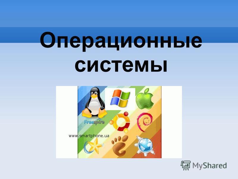 Операционные системы