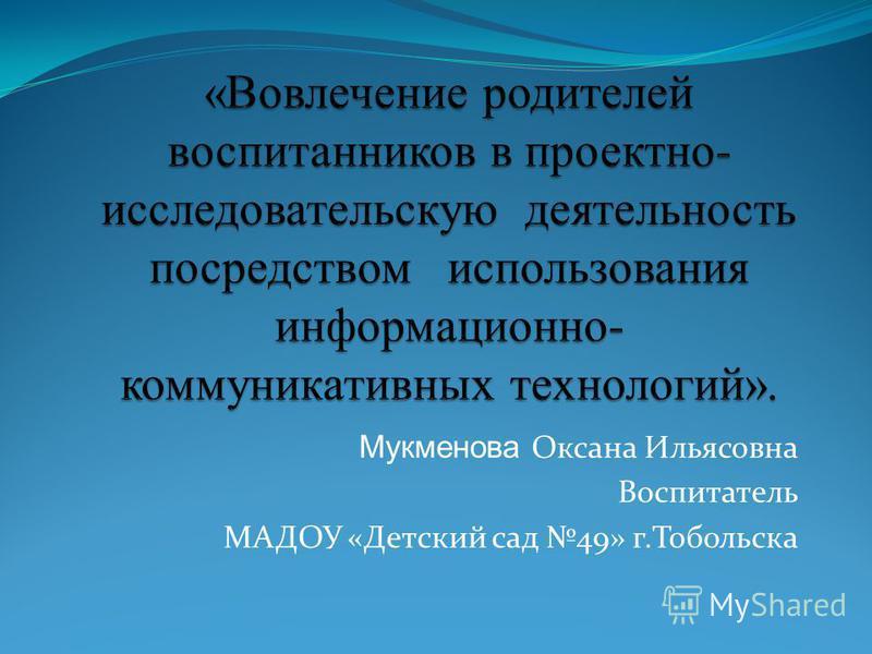 Мукменова Оксана Ильясовна Воспитатель МАДОУ «Детский сад 49» г.Тобольска