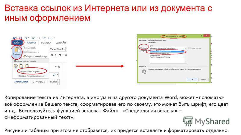 Вставка ссылок из Интернета или из документа с иным оформлением Копирование текста из Интернета, а иногда и из другого документа Word, может «поломать» всё оформление Вашего текста, сформатировав его по своему, это может быть шрифт, его цвет и т.д. В