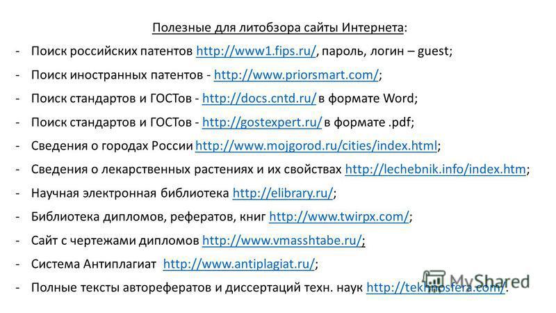 Полезные для литобзора сайты Интернета: -Поиск российских патентов http://www1.fips.ru/, пароль, логин – guest;http://www1.fips.ru/ -Поиск иностранных патентов - http://www.priorsmart.com/;http://www.priorsmart.com/ -Поиск стандартов и ГОСТов - http: