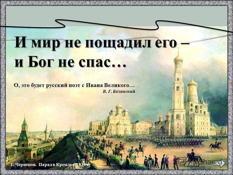 Г. Чернецов. Парад в Кремле в 1839 г. О, это будет русский поэт с Ивана Великого… В. Г. Белинский