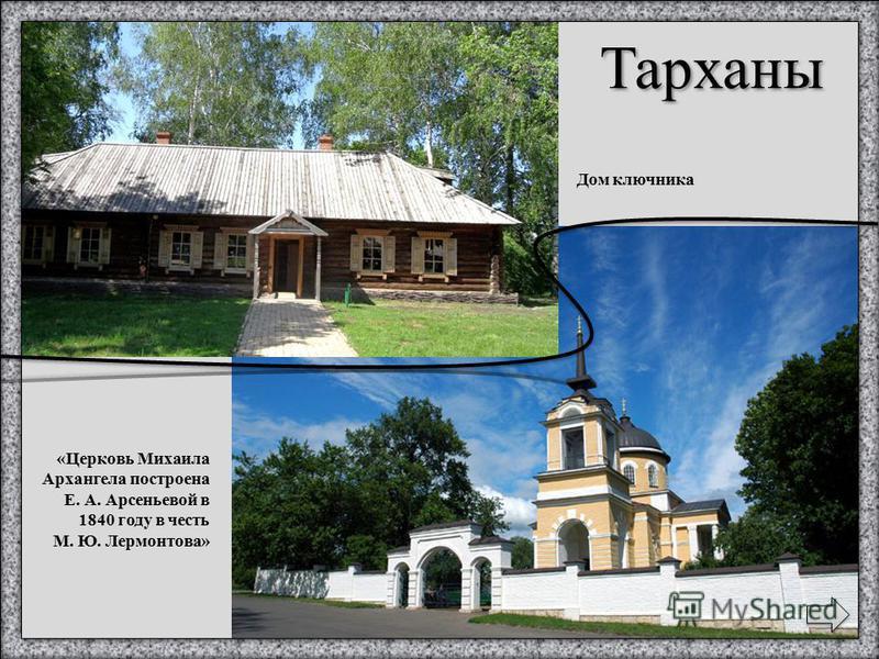 «Церковь Михаила Архангела построена Е. А. Арсеньевой в 1840 году в честь М. Ю. Лермонтова» Тарханы Дом ключника