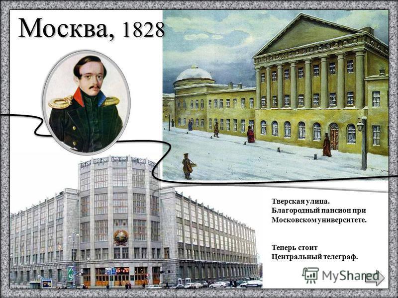 Тверская улица. Благородный пансион при Московском университете. Теперь стоит Центральный телеграф. Москва, 1828