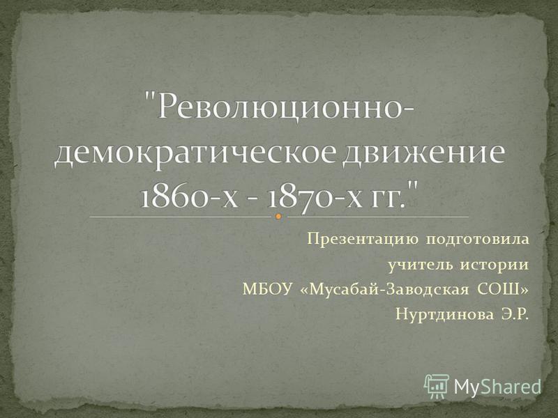 Презентацию подготовила учитель истории МБОУ «Мусабай-Заводская СОШ» Нуртдинова Э.Р.