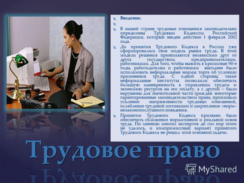 Введение. Введение. В нашей стране трудовые отношения законодательно определены Трудовым Кодексом Российской Федерации, который введен действие 1 февраля 2002 года. В нашей стране трудовые отношения законодательно определены Трудовым Кодексом Российс