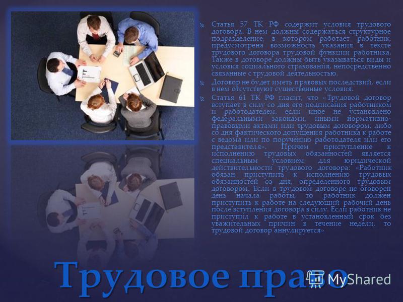 Трудовое право Статья 57 ТК РФ содержит условия трудового договора. В нем должны содержаться структурное подразделение, в котором работает работник, предусмотрена возможность указания в тексте трудового договора трудовой функции работника. Также в до