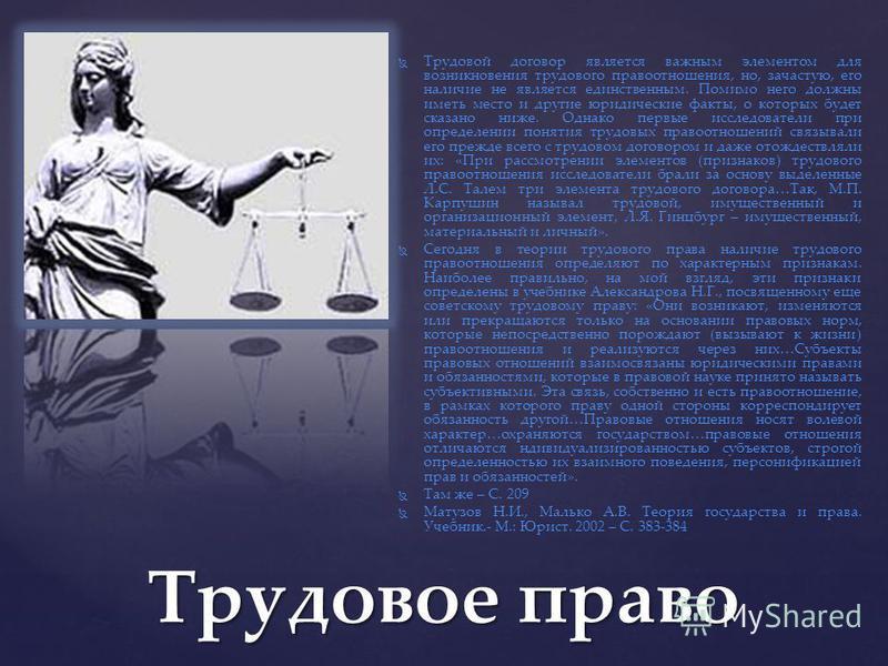 Трудовое право Трудовой договор является важным элементом для возникновения трудового правоотношения, но, зачастую, его наличие не является единственным. Помимо него должны иметь место и другие юридические факты, о которых будет сказано ниже. Однако