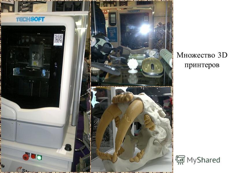 Множество 3D принтеров