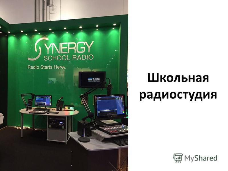 Школьная радиостудия