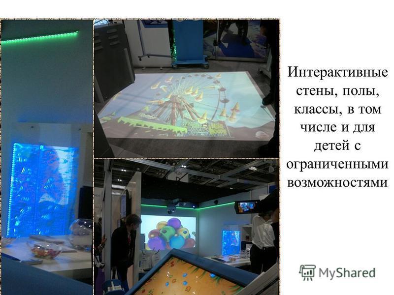 Интерактивные стены, полы, классы, в том числе и для детей с ограниченными возможностями