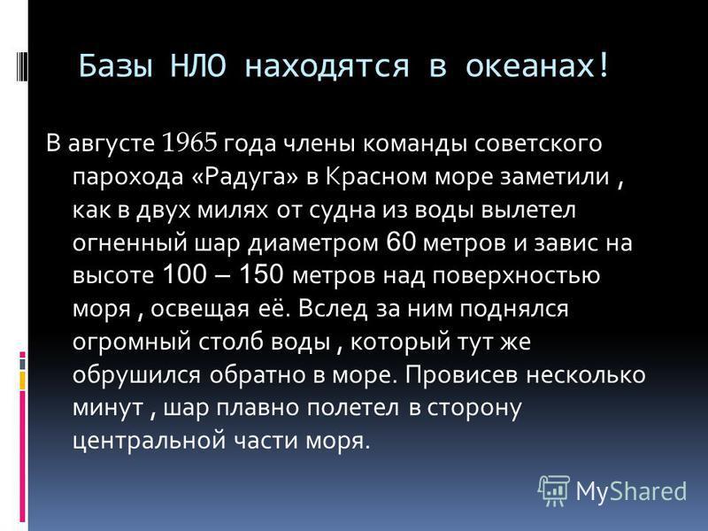 Базы НЛО находятся в океанах! В августе 1965 года члены команды советского парохода «Радуга» в Красном море заметили, как в двух милях от судна из воды вылетел огненный шар диаметром 60 метров и завис на высоте 100 – 150 метров над поверхностью моря,